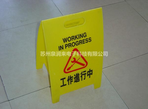 中空板警示牌